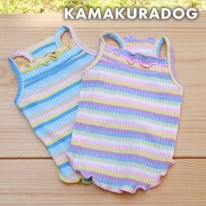 【犬の服】パステルボーダーキャミ|kamakuradog