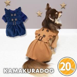 【犬の服】トレンチ風やわらかワンピース kamakuradog