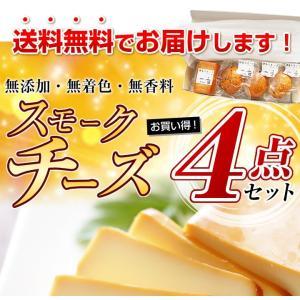 一番人気 スモークチーズ4点セット お好きなチーズを選べます おつまみ 詰め合わせの画像