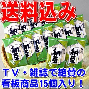 Aセット(TV・雑誌で絶賛の納豆15パック入)