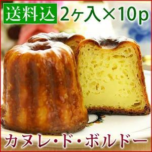 カヌレ2個入×10パック|kamasho