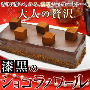 バレンタイン 2018 チョコレート チョコ ケーキ ギフト 誕生日 バースデー 漆黒のショコラノワール|kamasho