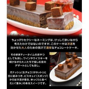 母の日ギフト チョコレート チョコ ケーキ ギフト 誕生日 バースデー 漆黒のショコラノワール|kamasho|02