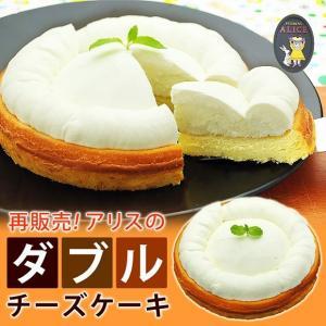アリスのダブルチーズケーキ|kamasho