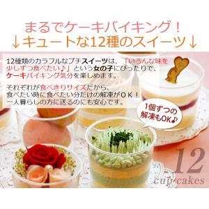 12種類のカップケーキ 女性 ギフト 母 誕生日プレゼント 誕生日 ケーキ スイーツ セット お菓子 ※ご注文殺到につき、現在8月下旬納期|kamasho|05