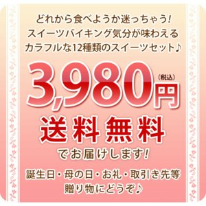12種類のカップケーキ 女性 ギフト 母 誕生日プレゼント 誕生日 ケーキ スイーツ セット お菓子 ※ご注文殺到につき、現在8月下旬納期|kamasho|10