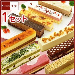 10種類のスティックケーキ 1箱 誕生日プレゼント 女性 お母様 誕生日ケーキ バースデーケーキ スイーツ セット お取り寄せ|kamasho