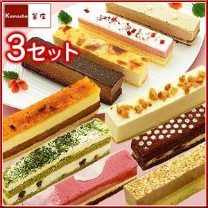 誕生日プレゼント 女性 お母様 誕生日ケーキ バースデーケーキ 10種類のスティックケーキ お取り寄せ 3箱|kamasho