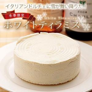 ホワイトティラミス ケーキ お取り寄せ 誕生日 バースデーケーキ 誕生日ケーキ 誕生日プレゼント 女性 宅配 ギフト 贈り物|kamasho