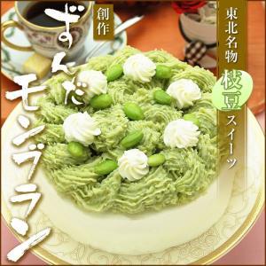 ずんだモンブラン ケーキ 誕生日 バースデーケーキ 誕生日ケーキ 誕生日プレゼント 女性 敬老の日 ギフト プレゼント 敬老会 敬老 スイーツ|kamasho