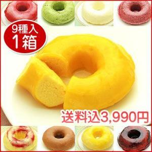 9種類の生ドーナツ(苺、レアチーズ、マンゴー、抹茶、オレンジ、白桃、ブルーベリー、カシス、アーモンド風味プラリネ)×1箱|kamasho