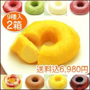 9種類の生ドーナツ(苺、レアチーズ、マンゴー、抹茶、オレンジ、白桃、ブルーベリー、カシス、アーモンド風味プラリネ)×2箱|kamasho