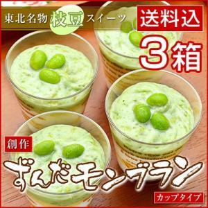 ずんだモンブラン カップタイプ 4個入×3箱 カップケーキ お取り寄せ 誕生日 バースデーケーキ 誕生日ケーキ 誕生日プレゼント 女性 ギフト 贈り物|kamasho