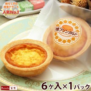 焼きプリンタルト 6ヶ入|kamasho