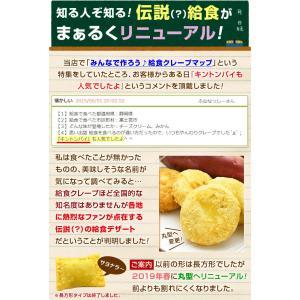 きんとんパイ キントンパイ 金団パイ サツマイモパイ 学校 給食 デザート おやつ 10ヶ入|kamasho|04
