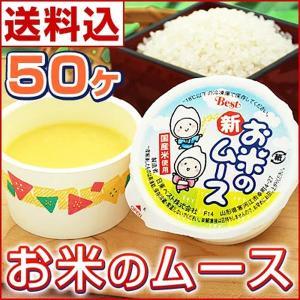 お米のムース50ヶ|kamasho