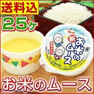 お米のムース25ヶ|kamasho