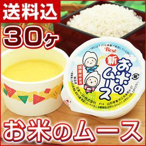 お米のムース 30ヶ kamasho