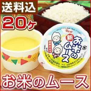 お米のムース 20ヶ kamasho