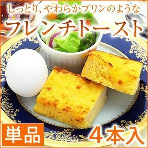 プリンのようなフレンチトースト 冷凍 4本入|kamasho