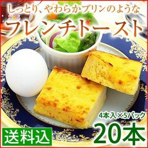 プリンのようなフレンチトースト 冷凍 4本入を5パック 送料込み|kamasho