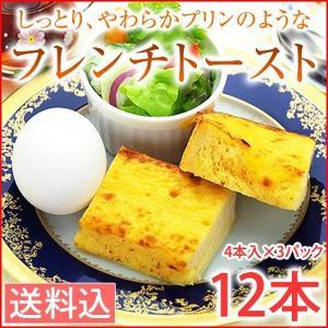 プリンのようなフレンチトースト 冷凍 4本入を3パック 送料込み|kamasho