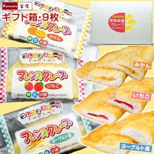 お中元 スイーツ ギフト用 化粧箱入 計9枚 学校給食 クレープアイス 3種セット(チーズクリーム いちご みかん 各3枚)|kamasho