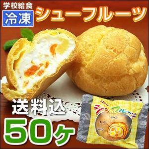 給食シューフルーツ50ヶ入|kamasho