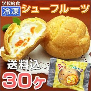 給食シューフルーツ30ヶ入|kamasho