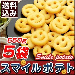 スマイルポテト マッケイン 冷凍食品 フライドポテト フレンチフライ ポテトフライ フレンチフライドポテト パーティー 弁当 オードブル 600gを5袋|kamasho