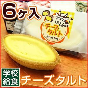 給食 デザート チーズタルト チーズケーキ タルト ケーキ 学校給食 6ヶ入|kamasho