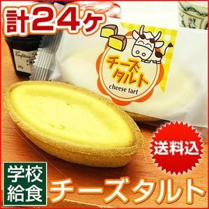 給食 デザート チーズタルト チーズケーキ タルト ケーキ 学校給食 6ヶ入を4パック|kamasho