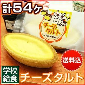 給食 デザート チーズタルト チーズケーキ タルト ケーキ 学校給食 6ヶ入を9パック|kamasho