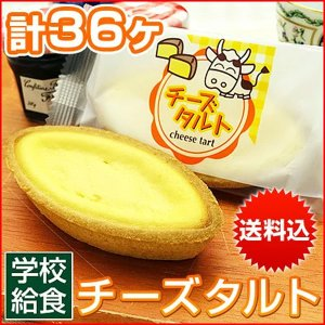給食 デザート チーズタルト チーズケーキ タルト ケーキ 学校給食 6ヶ入を6パック|kamasho