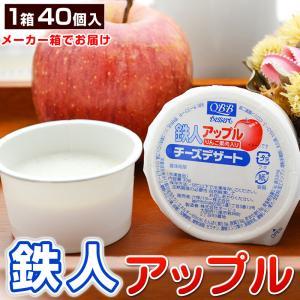 鉄人アップル チーズデザート りんご果肉入り QBB 5ヶ入|kamasho