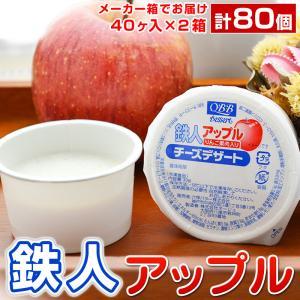 鉄人アップル チーズデザート りんご果肉入り QBB 5ヶ入を6パック 計30個|kamasho