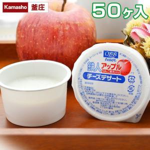 鉄人アップル チーズデザート りんご果肉入り QBB 5ヶ入を10パック 計50個|kamasho