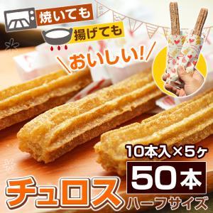 チュロス 冷凍 ハーフサイズ 長さ約20cm 50本 (10本入×5パック) プレーン 味(わずかに シナモン 風味) トースターで焼けるお手軽チュロス 業務用 おやつ|kamasho