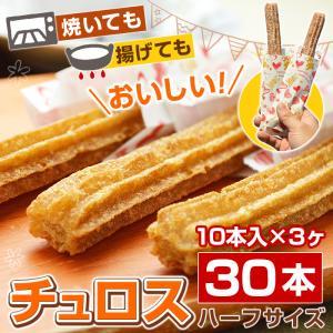 チュロス 冷凍 ハーフサイズ 長さ約20cm 30本 (10本入×3パック) プレーン 味(わずかに シナモン 風味) トースターで焼けるお手軽チュロス 業務用 おやつ|kamasho