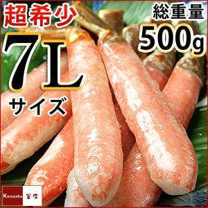カニ 超特大 7Lサイズ かにしゃぶ カニしゃぶ 蟹しゃぶ 蟹 ポーション ズワイガニ しゃぶしゃぶ 特大カニしゃぶ 総重量500g(内容量400g)|kamasho