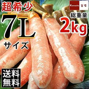 カニ 超特大 7Lサイズ かにしゃぶ カニしゃぶ 蟹しゃぶ 蟹 ポーション ズワイガニ しゃぶしゃぶ 総重量500g(内容量400g)を4パック、合計総重量2kg|kamasho