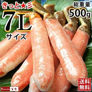 カニ 超特大 7Lサイズ かにしゃぶ カニしゃぶ 蟹しゃぶ 蟹 ポーション ズワイガニ しゃぶしゃぶ 総重量500g(内容量400g)を6パック、合計総重量3kg|kamasho