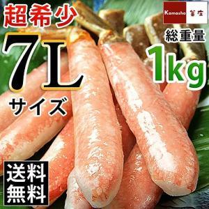 カニ 超特大 7Lサイズ かにしゃぶ カニしゃぶ 蟹しゃぶ 蟹 ポーション ズワイガニ しゃぶしゃぶ 総重量500g(内容量400g)を2パック、合計総重量1kg|kamasho
