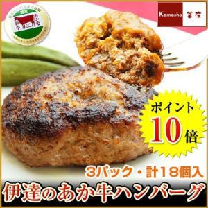 伊達の赤牛ハンバーグ130g×6枚(ソース付)×3パック|kamasho