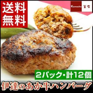 伊達の赤牛 ハンバーグ 130g×6枚×2パック ソース付 送料無料 最終クリアランス お惣菜|kamasho