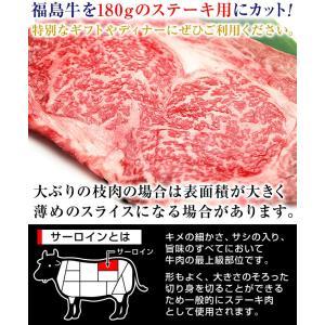 銘柄 福島牛 サーロイン ステーキ 肉 牛肉 4等級 から 5等級 1枚あたり180gを2枚|kamasho|04