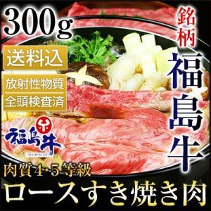 銘柄 福島牛 4-5等級 ロース すき焼き 用 300g|kamasho