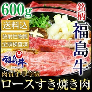 銘柄 福島牛 4-5等級 ロース すき焼き 用 300g×2パック|kamasho