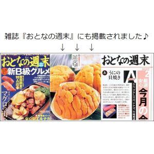 ウニの貝焼き うにの貝焼き うに ウニ むらさきうに ムラサキウニ 貝焼き 貝焼 貝殻を含まず約50g 海外産 福島県 いわき 郷土料理|kamasho|04