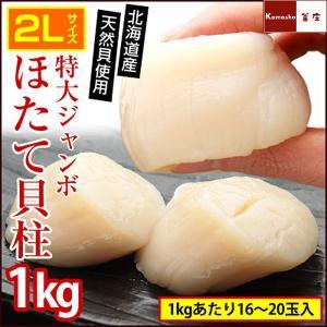 ホタテ ほたて ホタテ貝柱 1kg 生冷凍 2Lサイズ 特大 ジャンボ ホタテ 貝柱 (16から20玉入)|kamasho